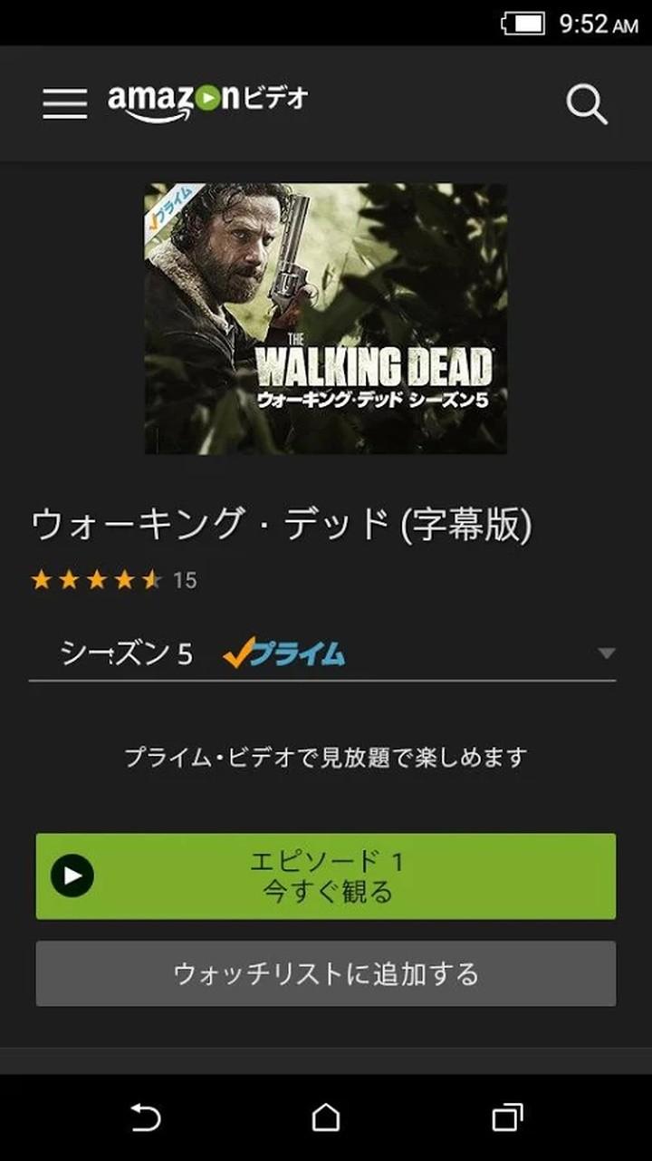Amazon Prime Video 3 0 242 29441 APK Download