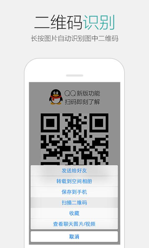 Qq Apk Download